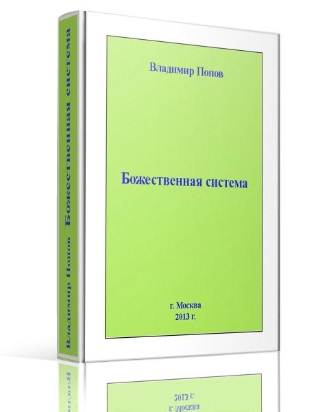 Владимир Попов Божественная Система